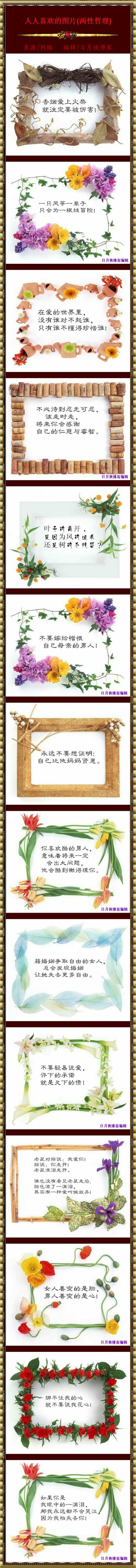 【两性哲理】无论男女都会喜欢的图片文字(图文) - 日月侠 - 日月侠博客