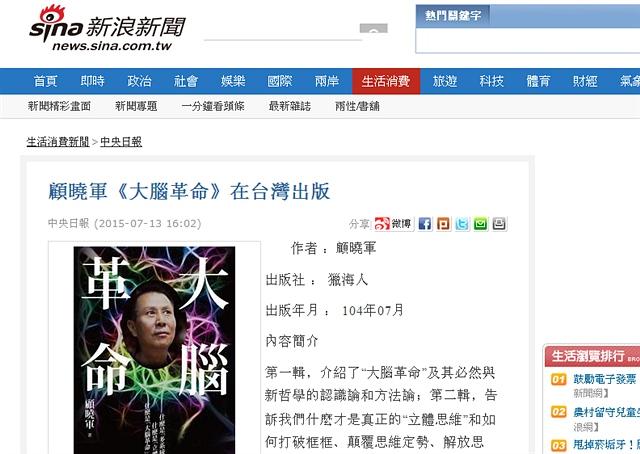 顧曉軍《大腦革命》在台灣出版
